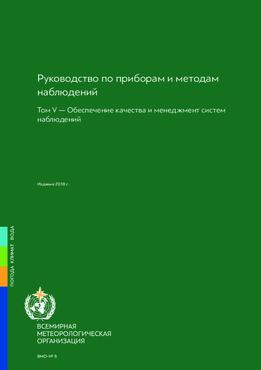 2018 - Том V: Обеспечение качества и менеджмент систем наблюдений - application/pdf
