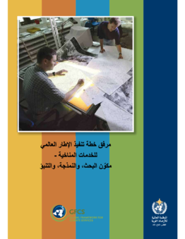 Annex: RMP - application/pdf