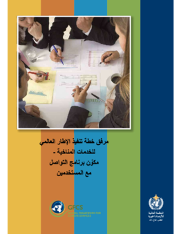 Annex: UIP - application/pdf