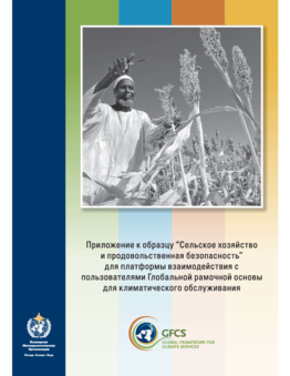 Appendix to the Agriculture and Food Security Exemplar - application/pdf