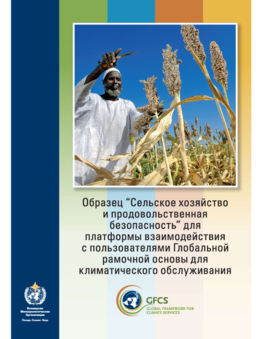Exemplar: Agriculture Food Security - application/pdf