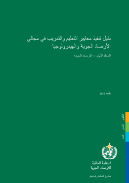 2015 edition - application/pdf