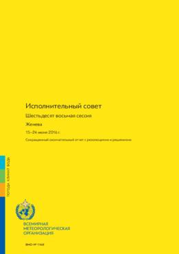 Full text - Сокращенный окончательный отчет - application/pdf