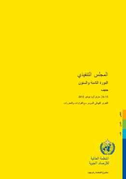 Full text - التقرير النهائي الموجز مع القرارات والمقررات - application/pdf