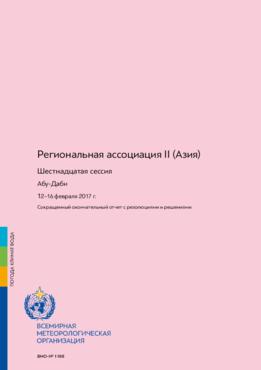 Full text: Часть I - Сокращенный окончательный отчет - application/pdf