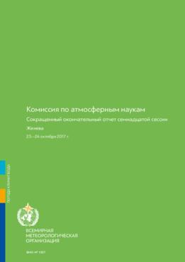 Сокращенный окончательный - application/pdf