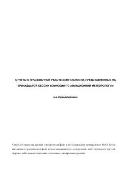Часть II - Отчеты О Ходе Работы/Деятельности - application/pdf