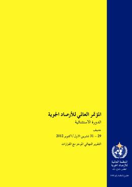 f8a33e088 المؤتمر العالمي للأرصاد الجوية - الدورة الاستثنائية : التقرير النهائي