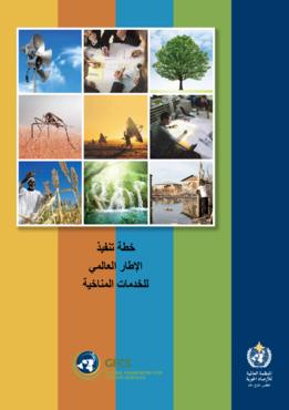 Implementation plan - application/pdf