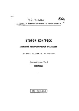 Volume I - Resolutions - application/pdf