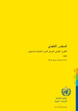 المجلس التنفیذي التقرير النهائي الموجز للدورة الحادية والسبعین