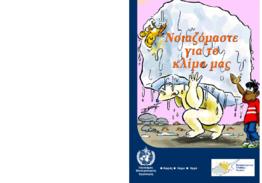Greek version - application/pdf